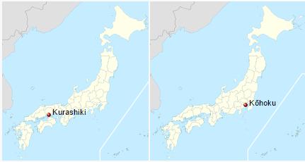 Vax Obomsawin Kurashiki Kôhoku